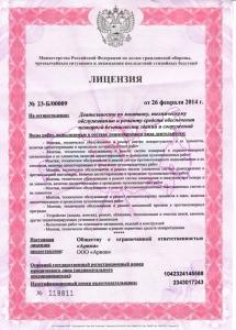Лицензия противопожарной деятельности на всей территории РФ