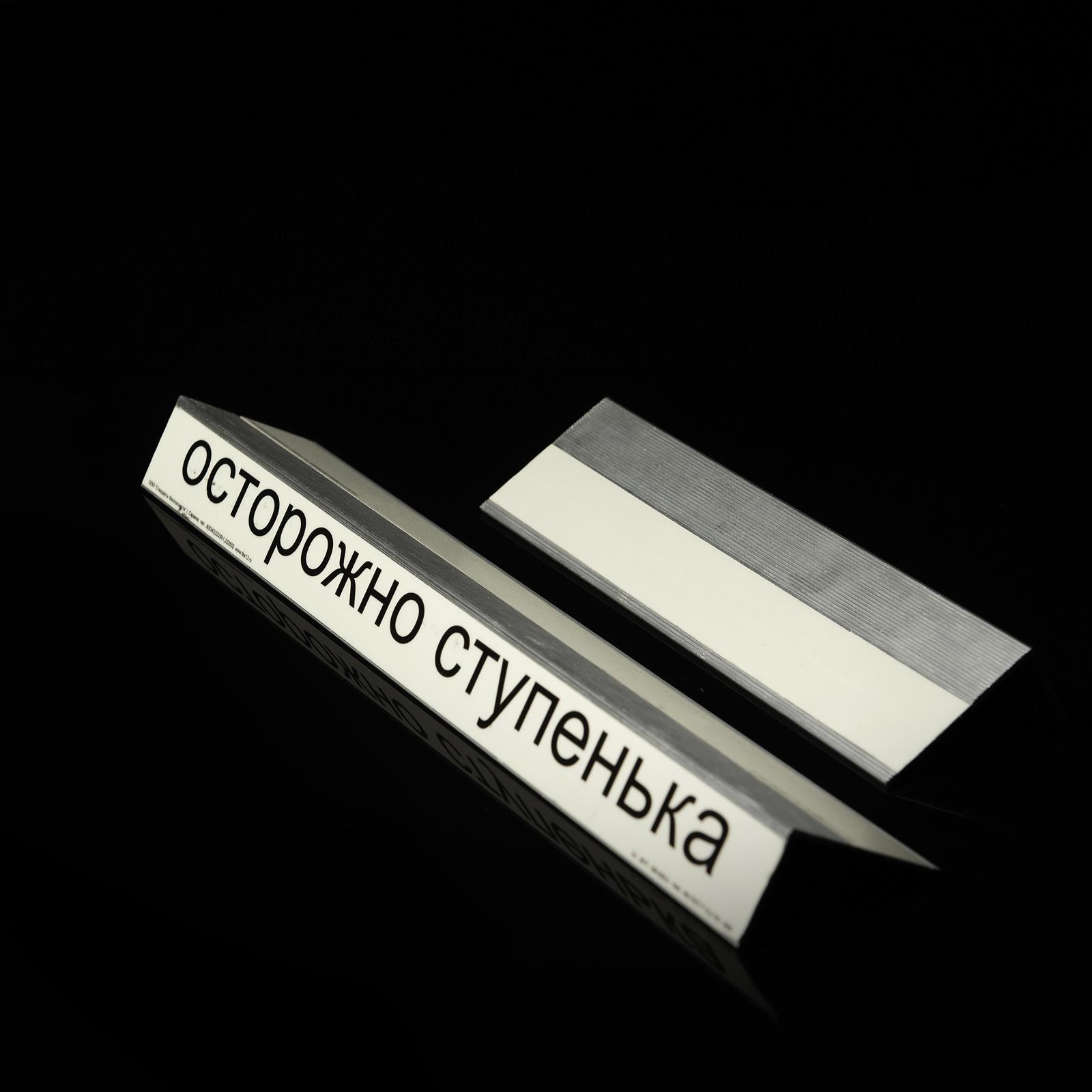 Алюминиевый профиль Ступень ФЭС