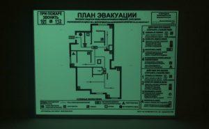 План эвакуации Стандарт фотолюминесцентный