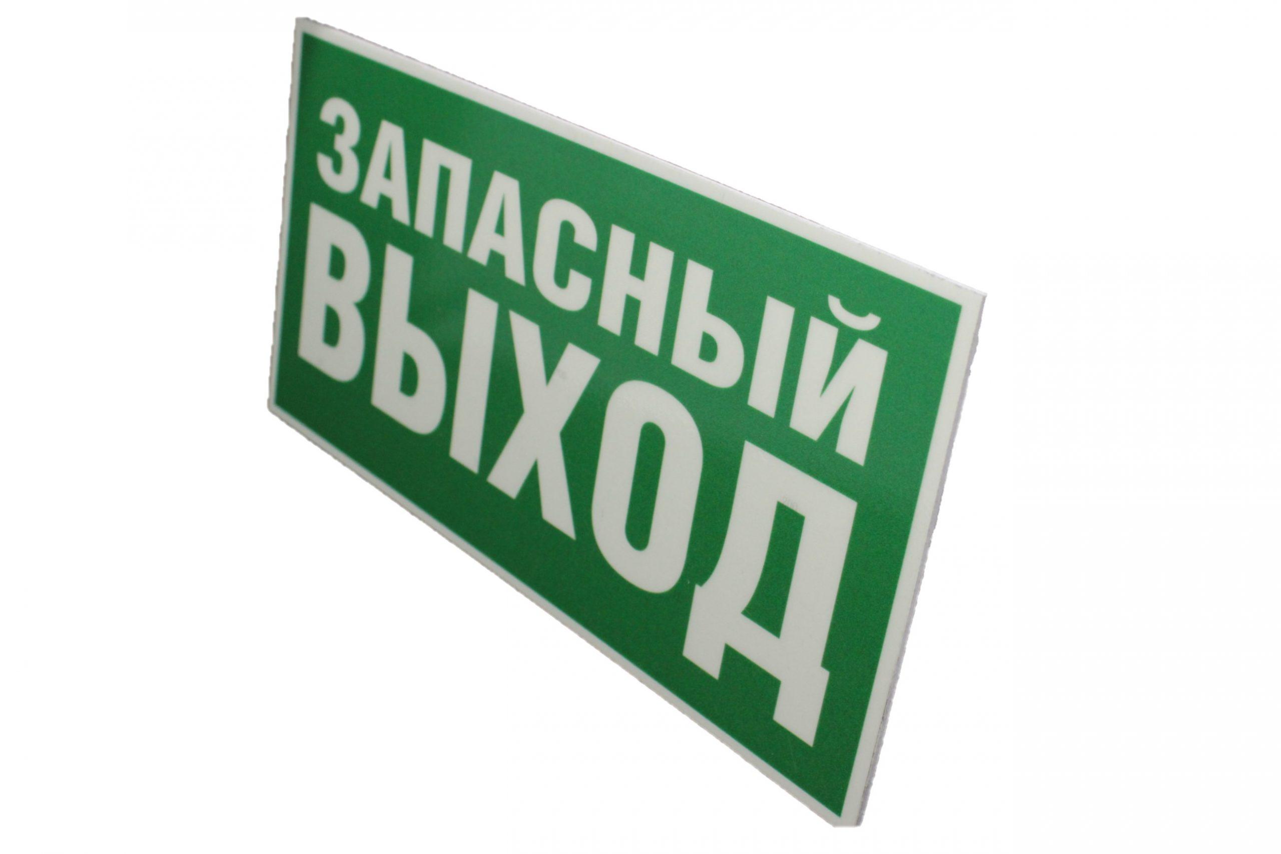 Знак эвакуации фотолюминесцентный Запасный выход