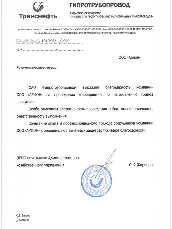 Рекомендательное письмо от компании ГИПРОТРУБОПРОВОД