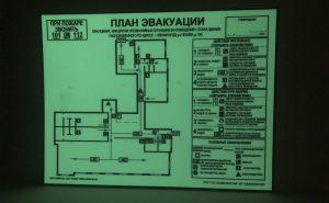 План эвакуации Эконом фотолюминесцентный