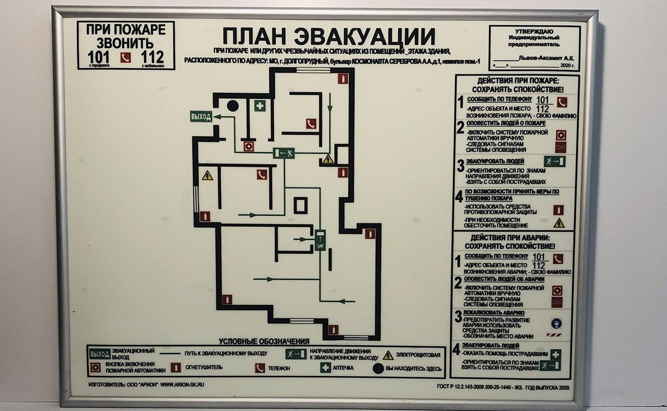 План эвакуации Стандарт
