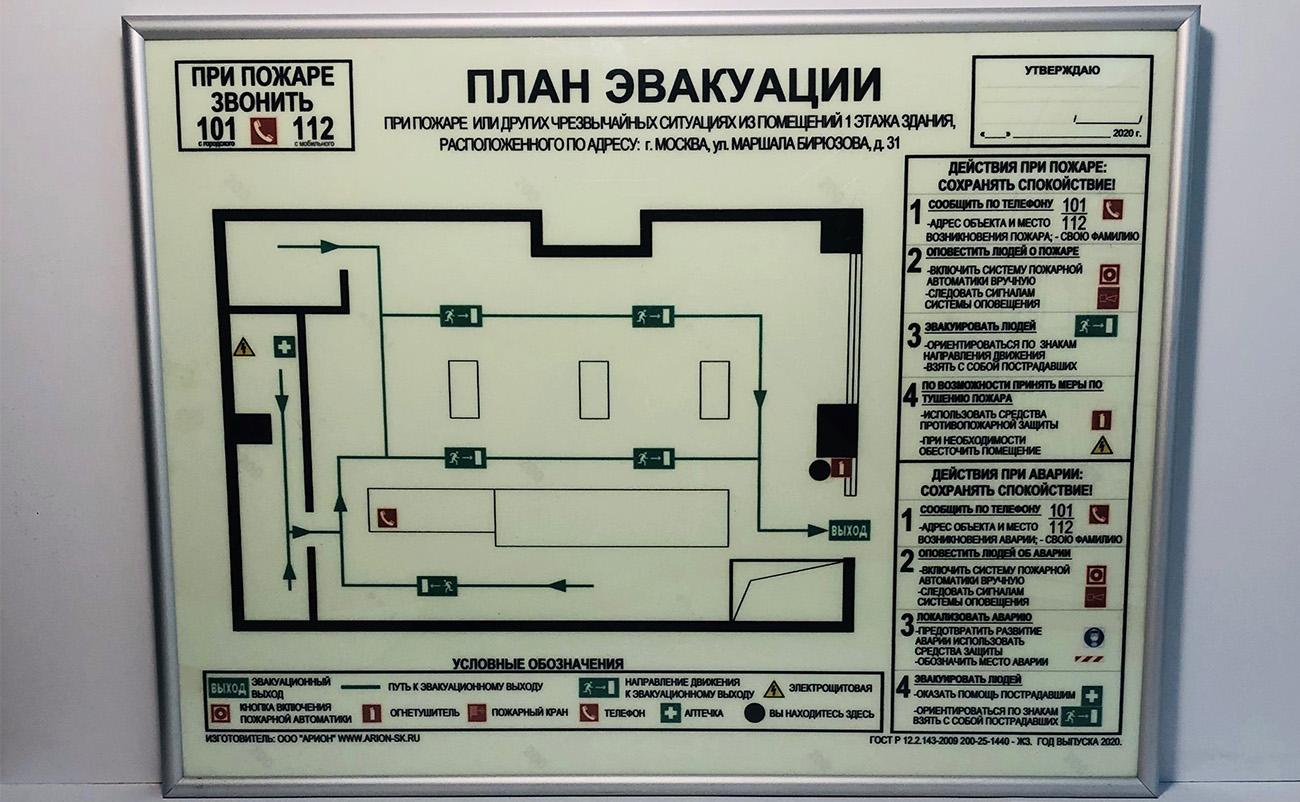 План эвакуации Фирменный