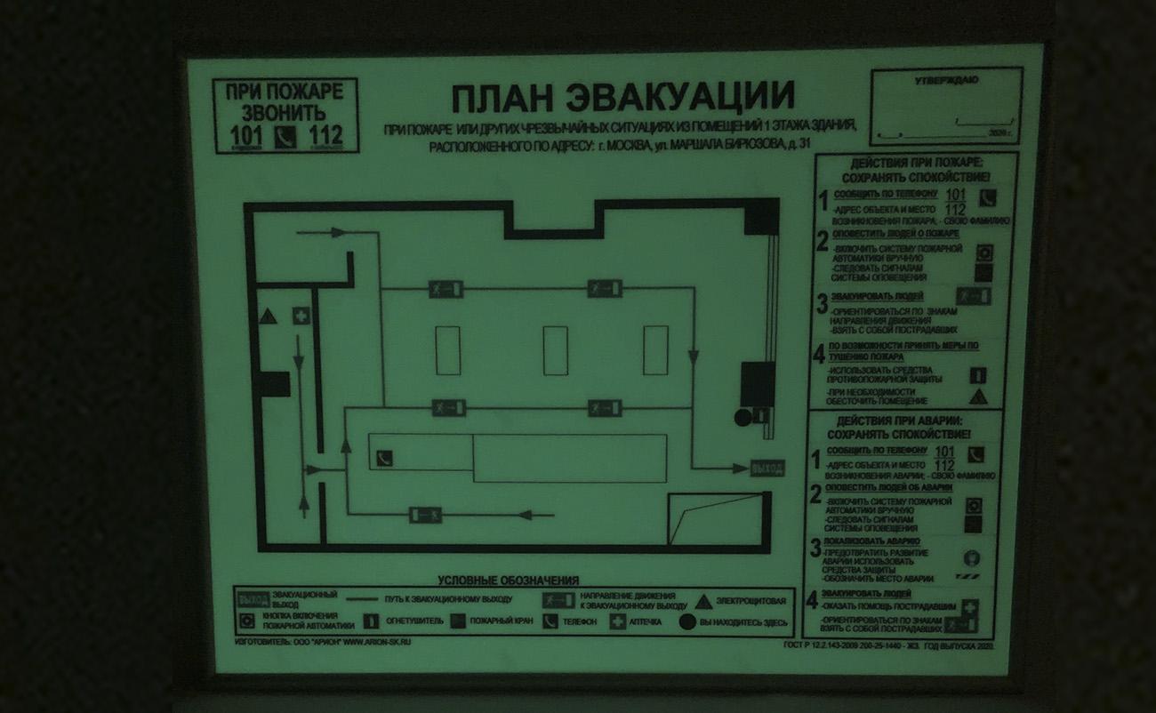План эвакуации Фирменный фотолюминесцентный