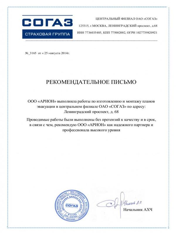 Рекомендательное письмо от компании СОГАЗ