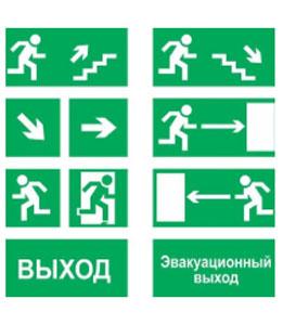 Изготовление эвакуационных знаков